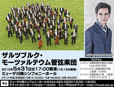 モーツァルテウム管弦楽団、ミューザで公演