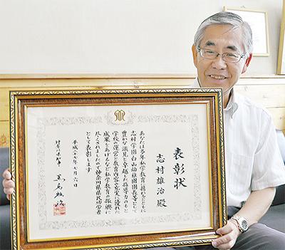 白山・志村園長が受賞