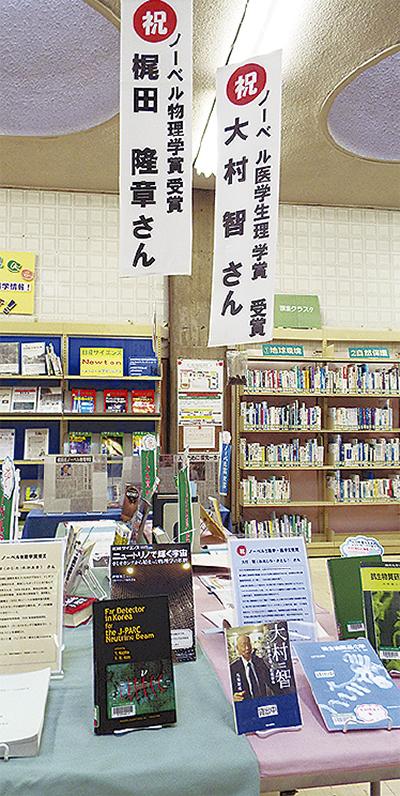 大村、梶田さんの著書展示