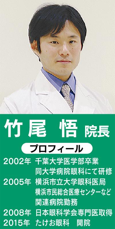 患者目線で診療する「みなさまの眼科医」