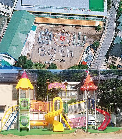 白山幼稚園が60周年