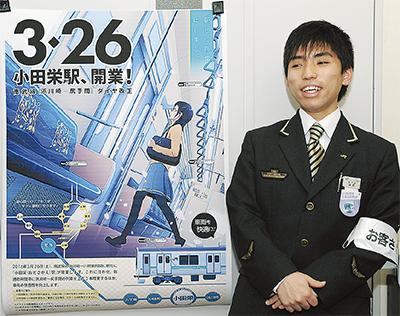 開業記念のポスター描く