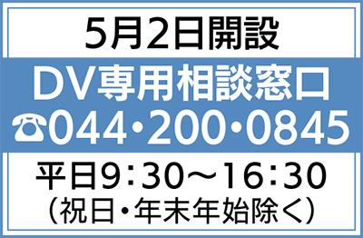 DV専用電話窓口を開設