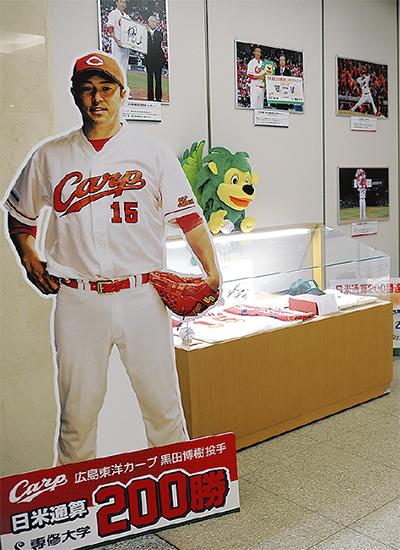 専大OB・黒田投手を特集