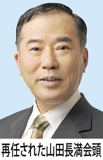 山田会頭が3期目再任