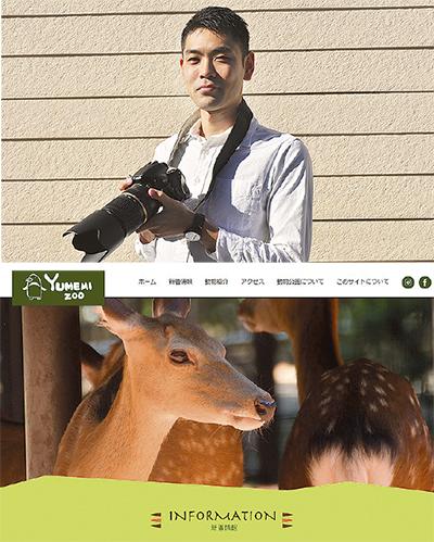 動物園の魅力、サイトで紹介