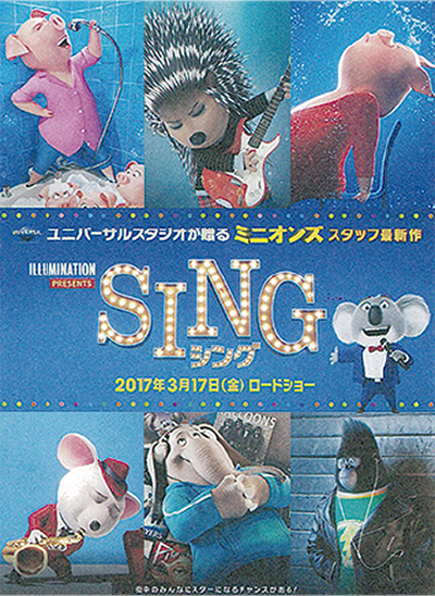 映画「SING」の試写会