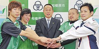 ユニホーム姿で協定を結んだ4団体と加山俊夫市長