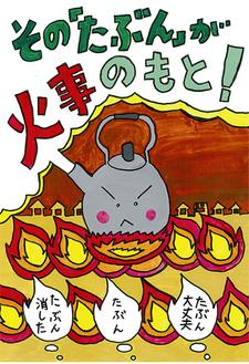 ポスターに採用された左近充智衣さん(横山小5年)の作品