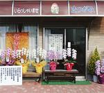 開店祝いの花が並ぶ