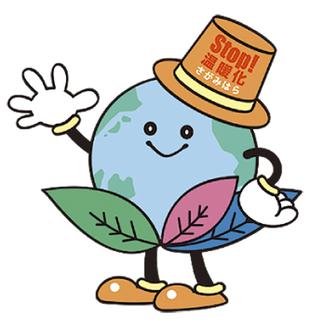 木の葉と帽子で、温暖化防止を表している