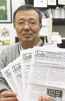 「今後もできる限り発行し続けたい」と仲田さん