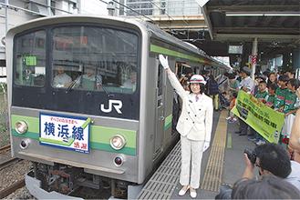 須藤駅長の合図に促され、相模原駅を後にする205系。ヘッドマークも職員によって特別に装飾された