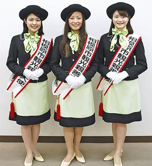 観光親善大使の任命を受けた安東さん(左)・上野さん(中央)・佐藤さん