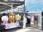 ▲22日に茅ヶ崎駅で行われた列車出発のイベント