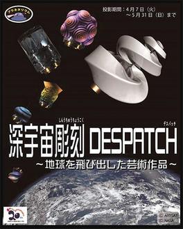 新番組を紹介する同館作成のポスター