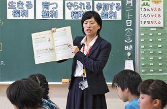 4つの権利について理解を深め合った児童と教員