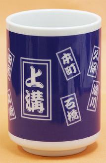 1つ1000円(税込)の湯呑み