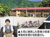 木造校舎を撮り続け20年