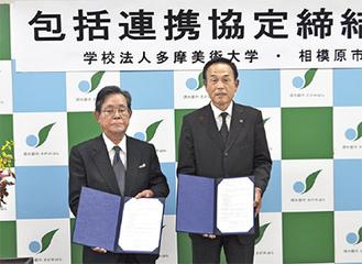 協定を締結した加山市長(右)と藤谷理事長