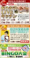JR相模原駅すぐ「JNファミリー」寿司職人がその場で握る企画等目白押し