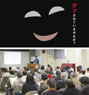 啓発用に制作された動画の一部(上)多くの市民が参加した講演会