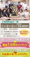 相談・見学会開催(4/15(土)・16(日)・22(土)・23(日) GW中の4/29(土)〜5/7(日))