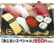 「あじさいスペシャル」650円(税込)