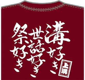 毎年、新しいデザインで作成されるオリジナルTシャツ
