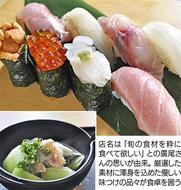 「寿司ダイニング旬粋(じゅんすい)」
