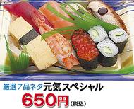 「元気スペシャル」650円(税込)