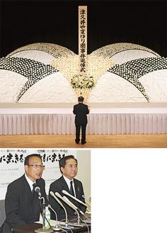 追悼の辞を述べるやまゆり園家族会「みどり会」の大月会長(上)追悼式後、記者会見に出席した加山市長と黒岩知事(下)
