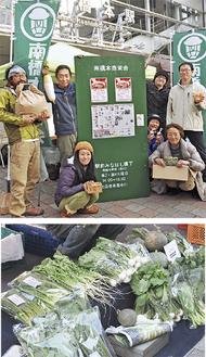 南橋本商栄会のメンバーと地元農家(上)無農薬・無化学肥料の野菜
