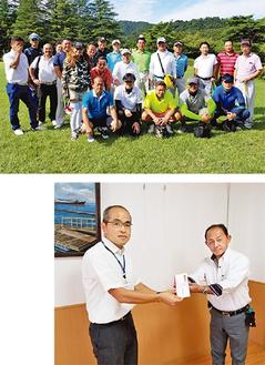 ゴルフに参加したメンバー(上写真)、寄付金を手渡す大川会長(下写真の右)