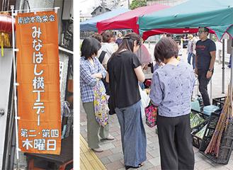 野菜を買い求める人々(右)「横丁デー」ののぼり