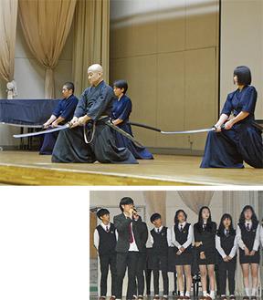 (上)弥栄高生らが居合いを披露(下)韓国の生徒が地元の高校を紹介=10月17日、弥栄高校体育館