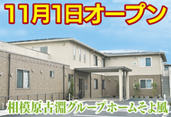 11月1日、古淵にグループホーム開所