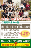 相談・見学会開催(12/16(土)〜24(日))