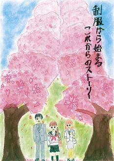 金賞(TOSHIO社長賞)を受賞した山本さんの作品