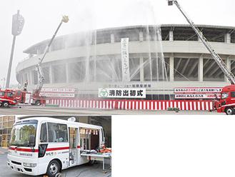 (上)昨年行われた出初式での一斉放水(下)当日市民向けに初披露される「救急普及啓発広報車」