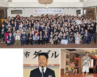 県外からも駆け付けた参加者ら(上)出し物の歌の披露(右下)あいさつする飯田実行委員長(左下)
