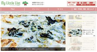 同サイトのホーム画面
