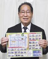集客増へ新カード発行