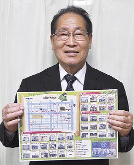 地図付きのカードを持つ横山理事長