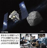 小惑星到着へ 市挙げ応援