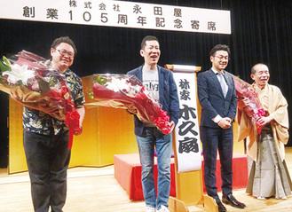 左から鈴々舎馬るこさん、林家木久蔵さん、田中大輔社長、林家木久扇さん