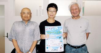 イベントの企画・進行に努めてきた(左から)江成明夫自治会長、関根美知子企画担当、石川一郎祭典委員長