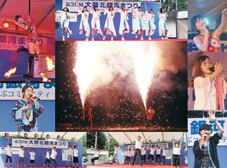 メインイベントの手筒花火や「乙姫(音姫)」たちのステージパフォーマンスで大いに盛り上がった大野北銀河まつり=4日、鹿沼公園
