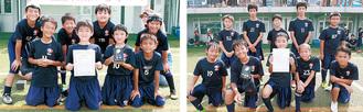 優勝した低学年チーム(左)と準優勝の高学年チーム(右)