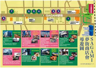 さがみ夢大通り商店会の飲食店などの紹介が目印となるホテルや銀行などとともに中国語で表記されたマップ